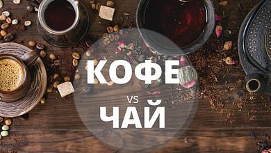 польза и вред чая и кофе. что лучше бодрит чай или кофе. где содержится меньше кофеина