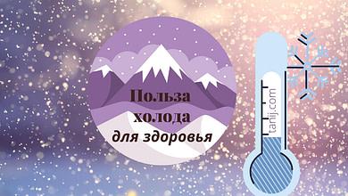 Полезное закаливание холодом, обливание, холодный душ, бегать босиком по снегу, лечение диабета 2 типа, похудение, ускорить метаболизм, укрепить иммунитет закаливанием