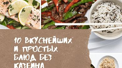 10 вкуснейших и простых блюд без казеина