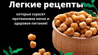 рецепты которые скрасят протеиновое меню и здоровое питание 1 1 протеиновое меню