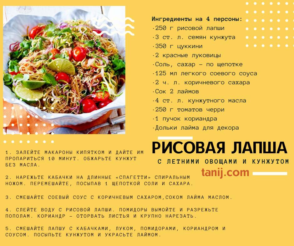 как приготовить рисовую лапшу. рецепт рисовая лапша с овощами и кунжутом