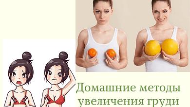 Домашние методы увеличения груди
