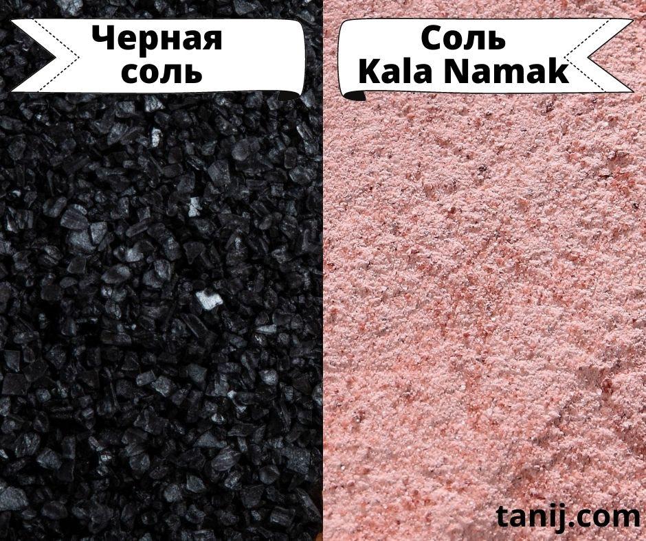 Что такое лавовая соль и соль Kala NamakБ польза и вред, использование, как добывается, чем лучше