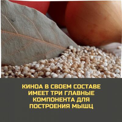 Лучшие белковые продукты протеиновой диеты: ТОП-25  Киноа - Лебеда