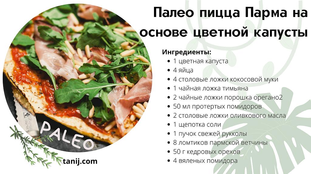 paleo recepty 4 палео диета рецепты