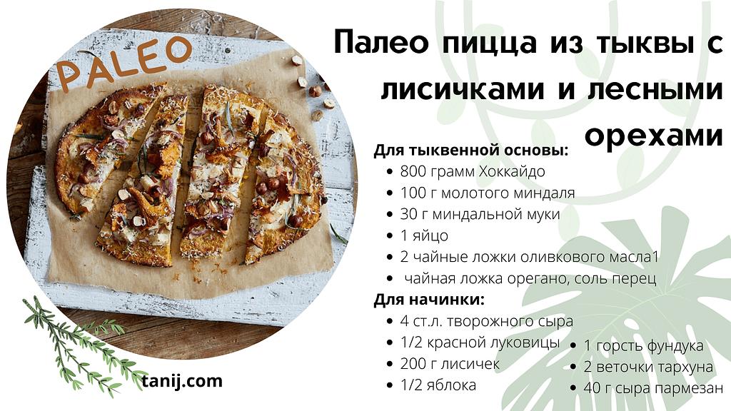 Палео пицца из тыквы с лисичками и лесными орехами палео диета рецепты пиццы Для тыквенной основы: 800 грамм Хоккайдо 100 г молотого миндаля 30 г миндальной муки 1 яйцо 2 чайные ложки оливкового масла1  чайная ложка орегано, соль перец Для начинки: 4 ст.л. творожного сыра 1/2 красной луковицы 200 г лисичек 1/2 яблока 1 горсть фундука 2 веточки тархуна 40 г сыра пармезан