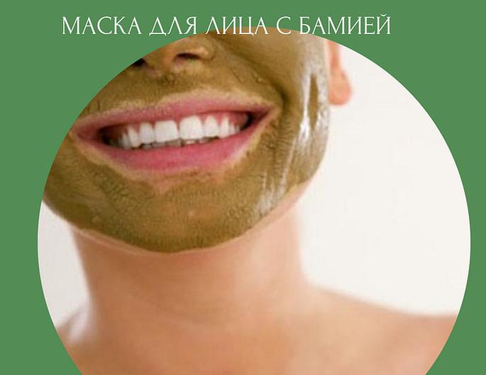 Бамия для красоты: 7 рецептов