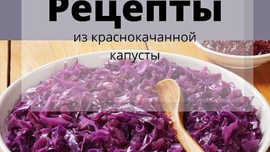 рецепты из краснокочанной капусты салаты, десерты, жаркое, веганские блюда, пироги, тушеная синяя капуста, фруктовые салаты с капустой