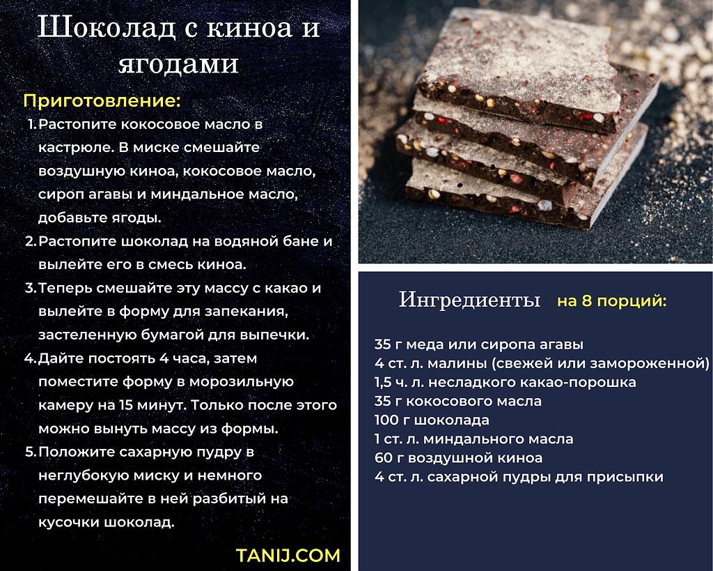Этот рецепт шоколада с воздушной киноа, украшенной восхитительными ягодами на ваш выбор, является настоящим кулинарным наслаждением.