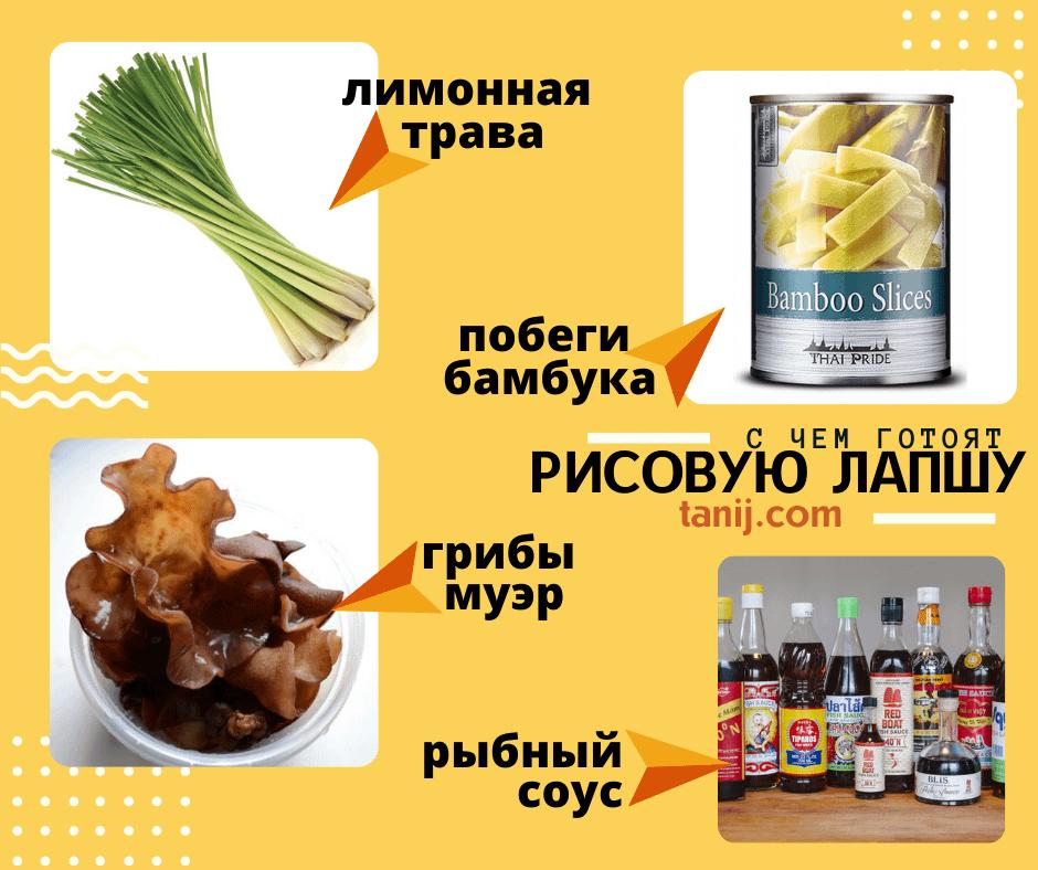 с чем приготовить азиатское блюдо - рисовая лапша и грибы муэр, рыбный соус, устричный соус, лимонная трава, консервированные побеги бамбука