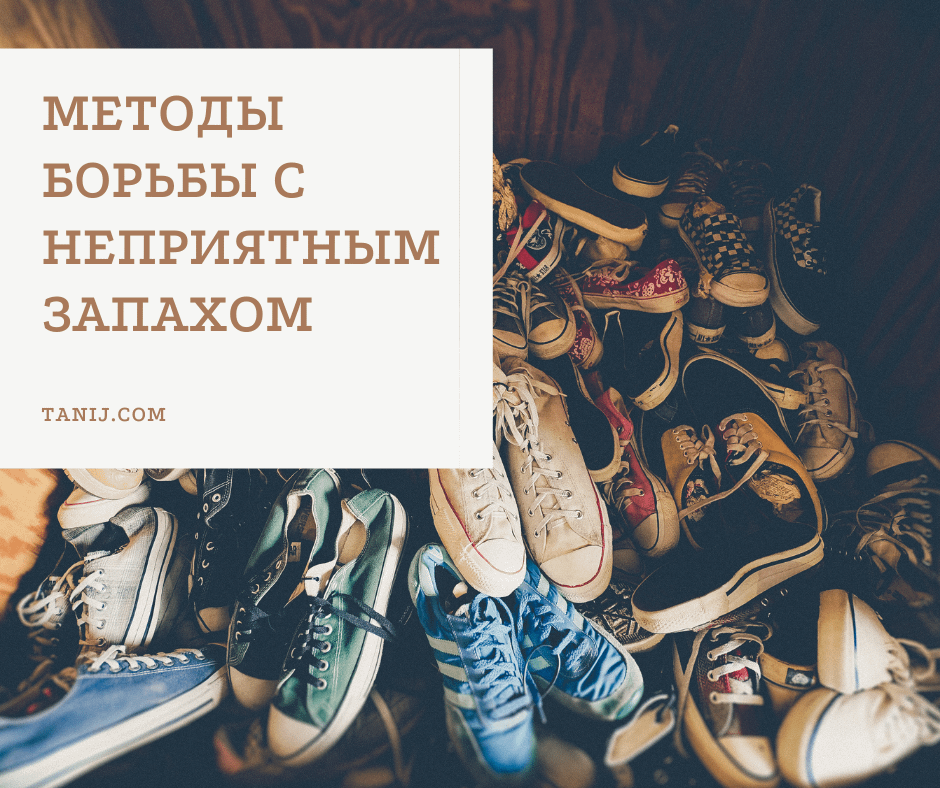 из-за чего появляется неприятный запах обуви как боротьбся, домашние методы, простые средства