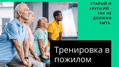 Тренировка в пожилом возрасте