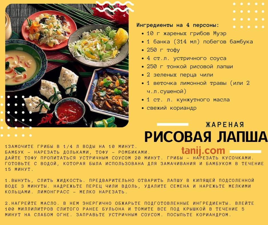 Рецепт: жареная рисовая лапша с устричным соусом, лимонной травой, побегами бамбука и грибами муэр