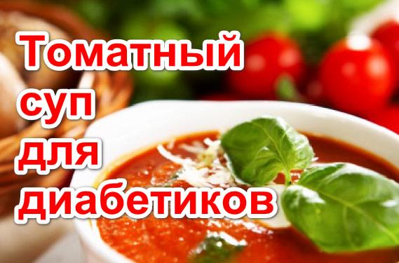 рецепты супов для диабетиков, овощные супы диабетического меню, здоровое питание