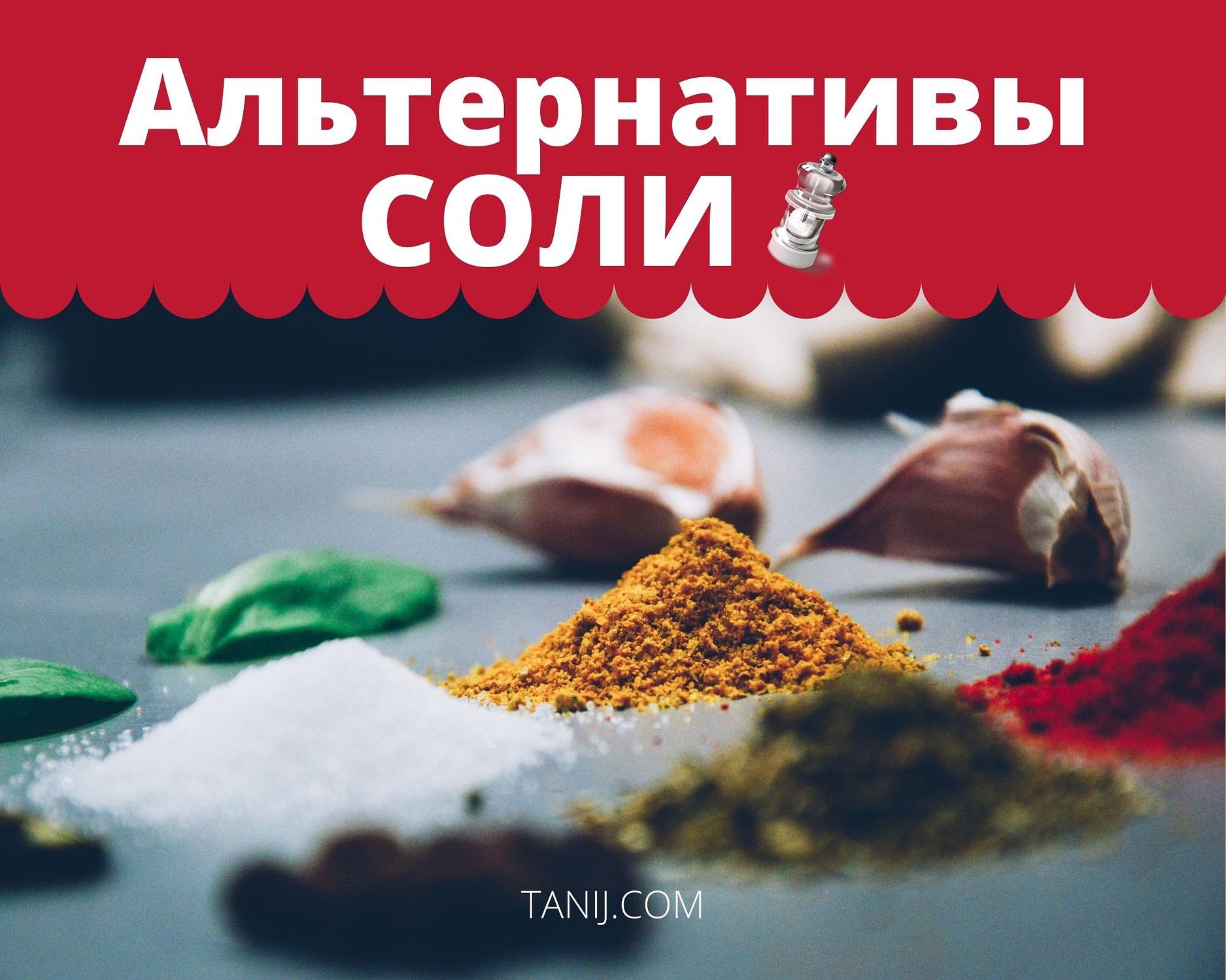 чем заменить соль. альтернативы соли. почему нельзя соль, так ли вредна соль, хлорид натрия