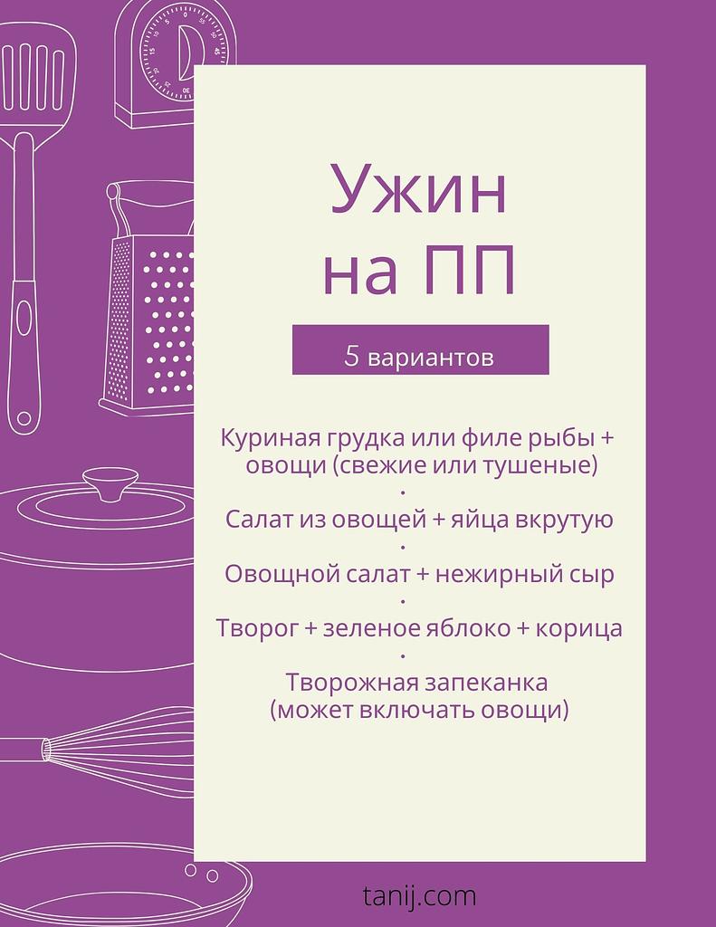 правильный ужин на ПП, чем можно поужинать на правильном питании: куриная грудка, филе рыбы, свежие овощи, сыр, творог, яблоки, творожная запеканка. правильное питание вечером 5 вариантов
